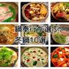 鍋奉行が選ぶ、絶品鍋レシピ 2014年版10選