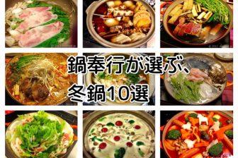 鍋奉行が選ぶ、絶品鍋レシピ 2016年版10選
