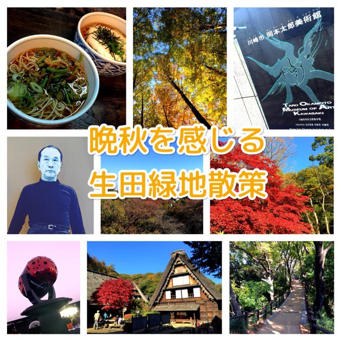 芸術は爆発だ!生田緑地公園散策で晩秋を感じる