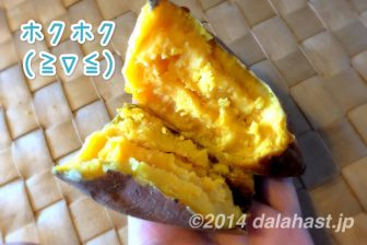 イージースモーカーでつくる本格的なホクホク安納芋の石焼き芋