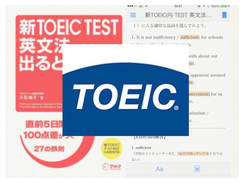 TOEIC800点以上を1ヶ月でとるための効率的な電子書籍とアプリ