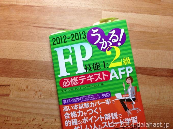 FP2級テキスト