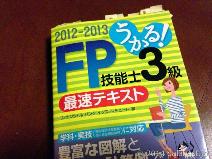 FP3級テキスト