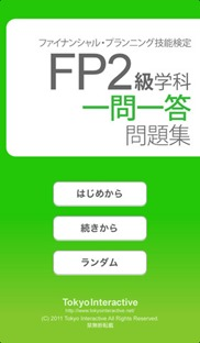 FP2級iPhoneアプリ