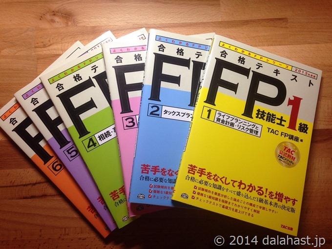 FP1級の試験勉強を始めました