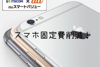 iPhone 6 auスマートバリュー×MNP乗り換えで固定費削減