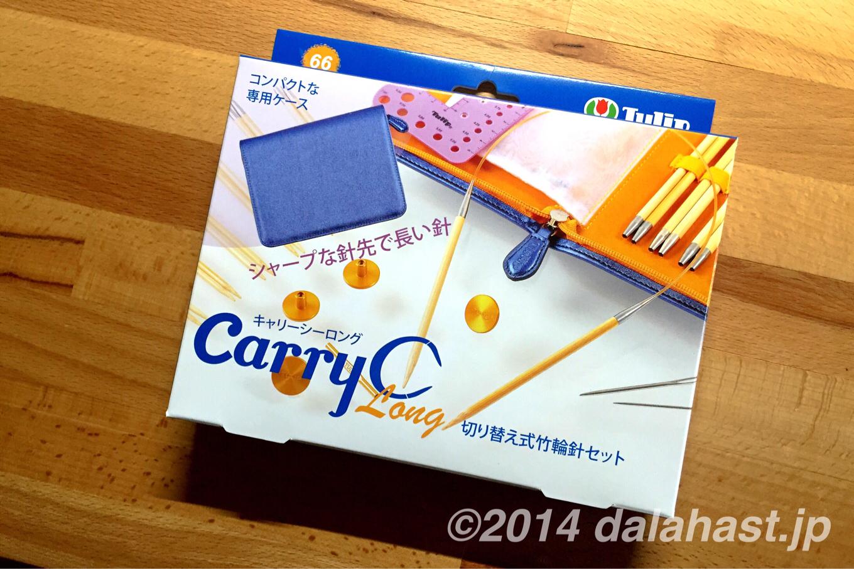 切替式の竹輪針セットCarry C Long 編み物がススム