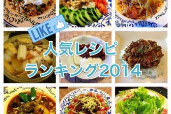 2014年もっとも人気のあったレシピ ベスト10