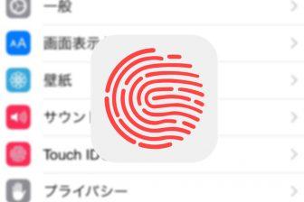 【備忘録】iPhone 6/Plusで複数の指紋をTouch ID登録する方法(iOS8以降)