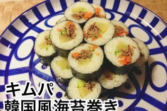 韓国海苔巻の定番、キムパをつくってみました