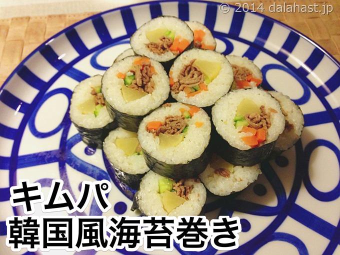 韓国風海苔巻キムパ