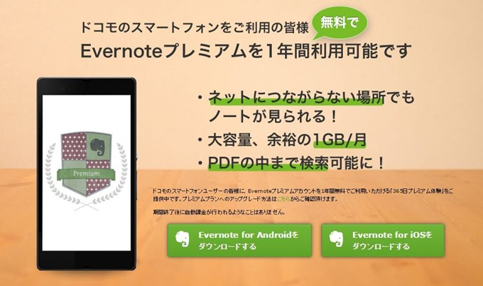 Evernoteプレミアム