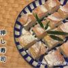 田中平助商店 小鯛の笹漬けを使って関西風押し寿司をつくる
