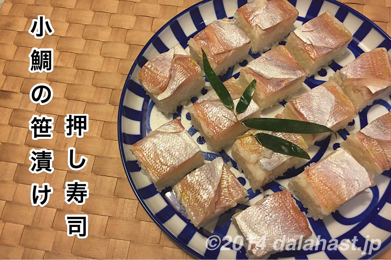 小鯛の笹漬け押し寿司