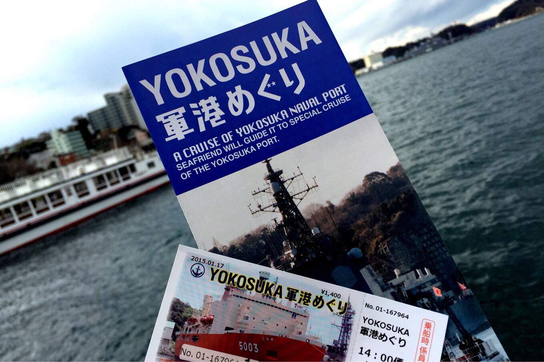 横須賀 軍港めぐりは一度は体験するべきオススメクルーズです。