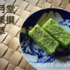 松江の老舗和菓子屋 桂月堂の秀菓撰「若草」【お取り寄せ】