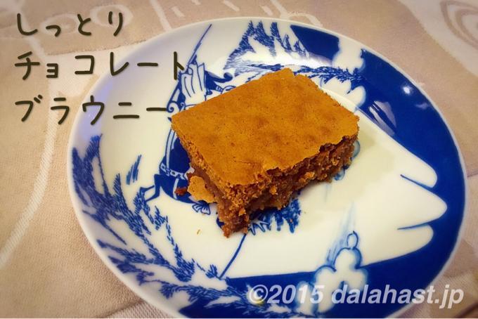 濃厚チョコレートブラウニー 表面はサックリ、中はしっとり2つの食感が楽しめる上品なケーキはバレンタインにオススメ