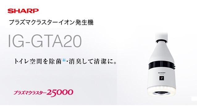 IG-GTA20-W