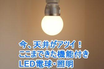 今、天井がアツイ!ここまできた高機能LED電球・照明 除菌からスピーカー対応、光色・明るさ切り替えまでできる!