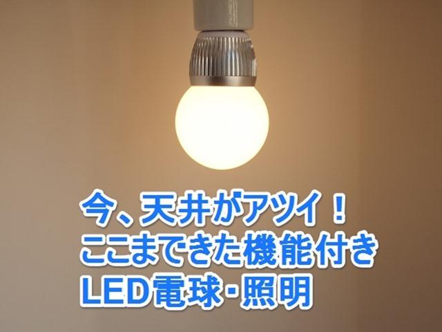 機能付きLED電球照明