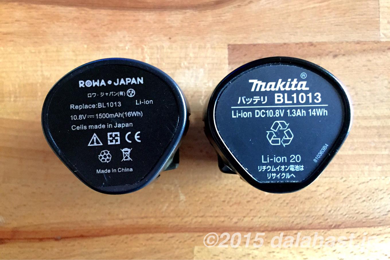 マキタ掃除機互換バッテリー