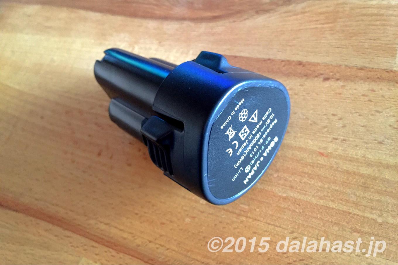 マキタ掃除機CL102DW用の安価だけど容量増量の互換バッテリーを試してみました