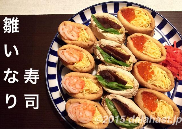 雛祭りを祝うお料理 雛いなり寿司 土井先生の油揚げの炊いたんを使ったレシピ Dalahast Jp 週末限定ビストロパパの日常関心空間