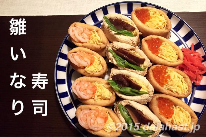雛いなり寿司