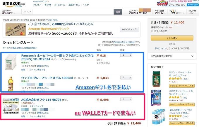 Amazon買い物