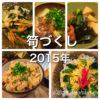 春の筍づくし 5選 筍寿司、若竹煮、アサリと筍のスープ、筍ごはん、木の芽和え