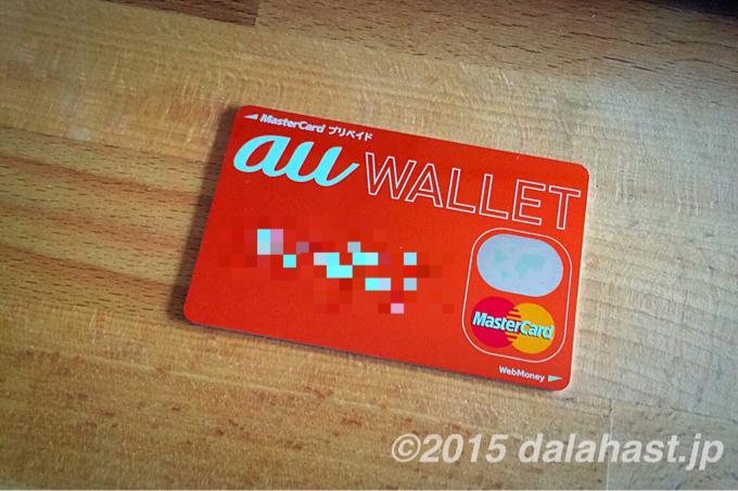 au WALLET(auウォレット)をAmazonでの買い物に使ってみる