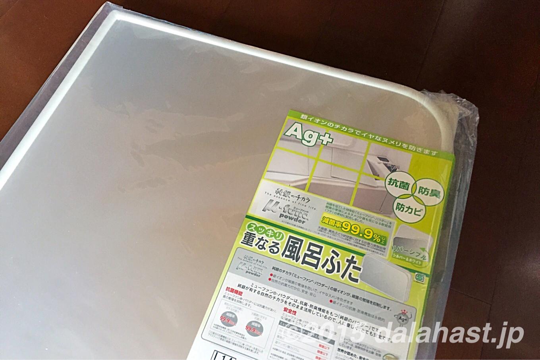 掃除しやすい東プレの風呂ふた 銀イオンのよる抗菌・防カビ・防臭効果あり