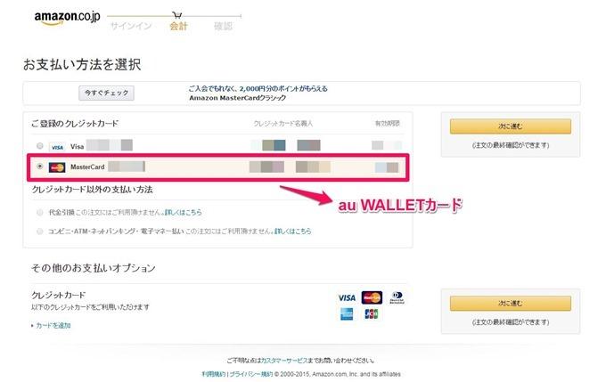 ギフト券購入by au WALLET2