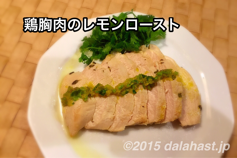 鶏胸肉のレモンロースト