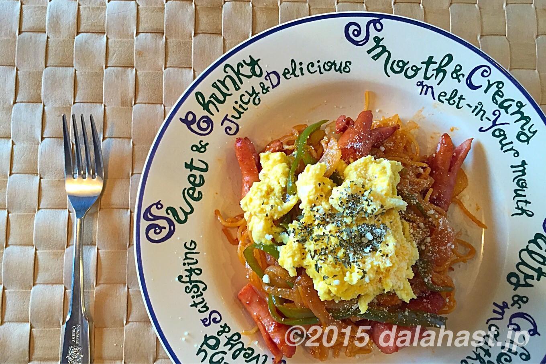半熟スクランブルエッグがのった絶品オムナポリタンのレシピ