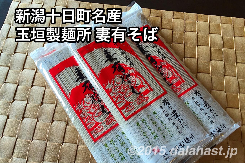 イチオシの新潟十日町名産の妻有そば 布のりをつなぎに使った食感・喉ごしのよいオススメの乾麺