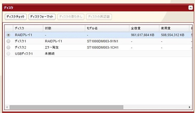 NASディスク画面