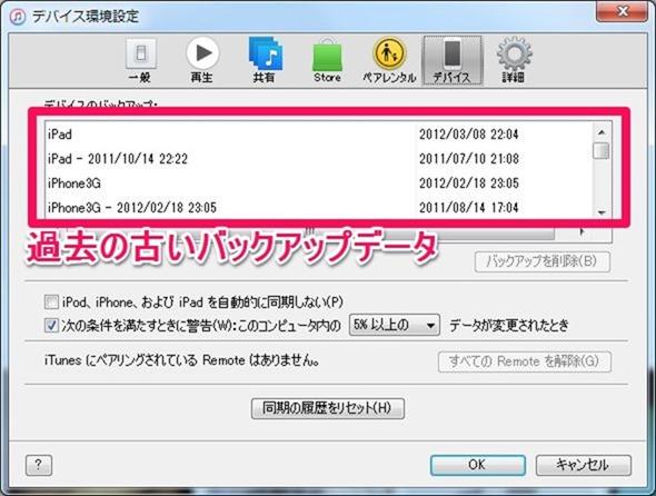 itunes環境設定デバイスバックアップを削除