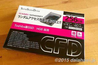 XPS8300をSSDに換装して高速化に成功!