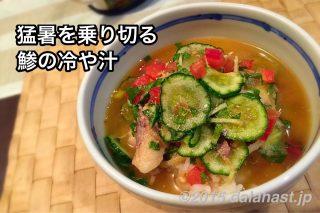 鯵の冷や汁 猛暑を乗り切る夏の郷土料理の汁かけご飯