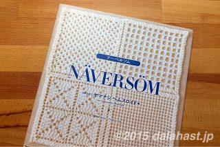 ナーベルソム 素朴で繊細な透かし模様に癒される北欧の伝統刺繍