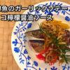 秋刀魚のガーリックソテーをキノコ檸檬醤油ソースで頂く