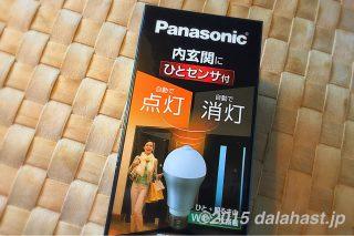 内玄関で自動点灯・消灯できる優れもの「ひとセンサー付きLED電球」を買ってみました