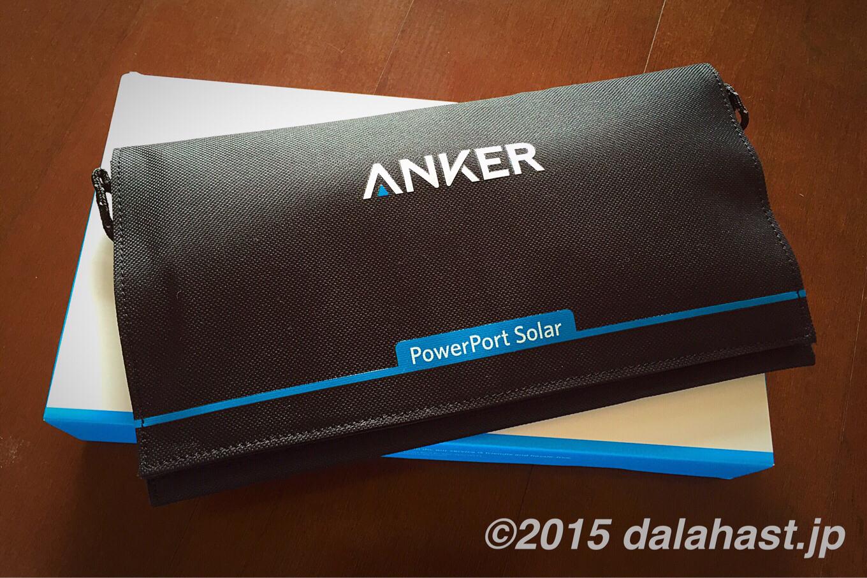 【レビュー】Anker PowerPort Solar Lite 備えあれば憂いなしの太陽光充電パネル15W