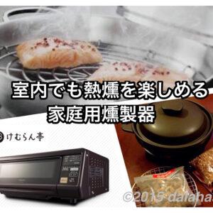 【燻製道】自宅で燻製を楽しむためのオススメ家庭用燻製器を調べてみた
