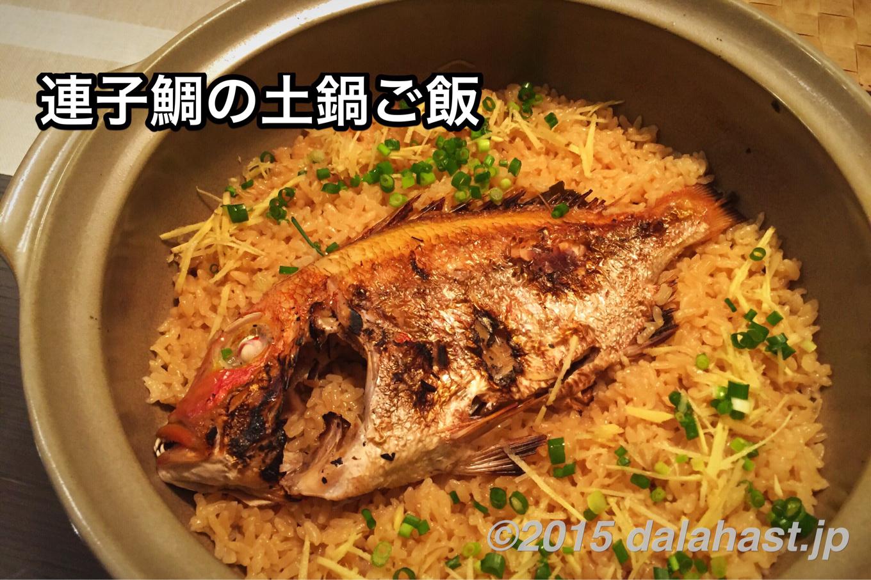 連子鯛の土鍋ご飯