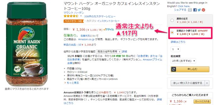 Amazonの定期おトク便サービス3