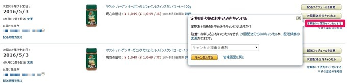 Amazonの定期おトク便サービス5