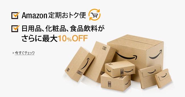 amazonおトク便サービス