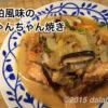 旬の秋鮭を味わう、酒粕風味のちゃんちゃん焼き 【あさイチレシピ】